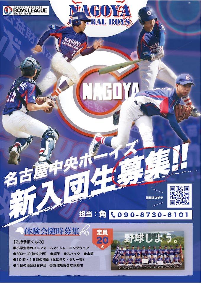 名古屋中央ボーイズ 体験会開催