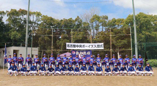 名古屋中央ボーイズ入団式