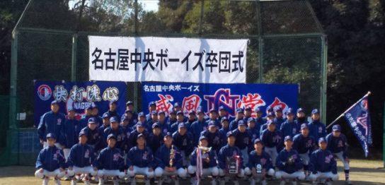名古屋中央ボーイズ卒団式