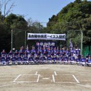 名古屋中央ボーイズ入団式 | 2021年