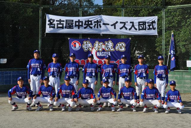 名古屋中央ボーイズ入団式(3期生)