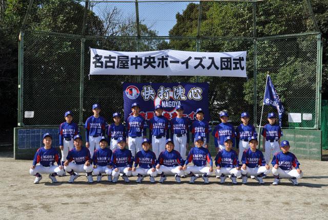 名古屋中央ボーイズ入団式(4期生)